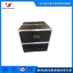 正方形400*400*500工业污水废液烘干不锈钢换热器余热回收器
