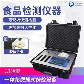 JD-G1800快速食品安全檢測儀器