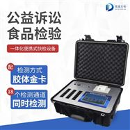JD-G1800食品安全快检设备