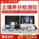 ST-HC肥料成分检测仪