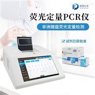 JD-PCR非洲猪瘟荧光定量pcr