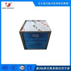 正方形500*500*600无花果烘干余热回收设备