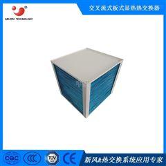 正方形800*800*1000热泵烘干余热回收器换热芯体