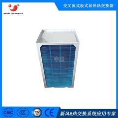正方形烘干设备余热回收用能量回收器板式换热芯