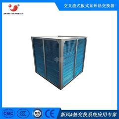 正方形500*500*500显热交换器芯体亲水铝箔能量回收器