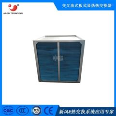正方形白杨板材、原木烘房喷淋热蒸表面固化换热器