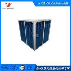 正方形400-400-400兔舍牛舍用能量回收设备板式换热芯体