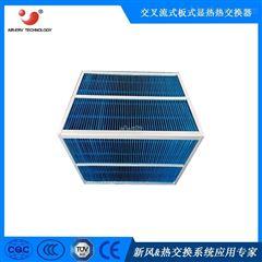 亲水铝箔板式热交换芯体显热能量回收器空气净化