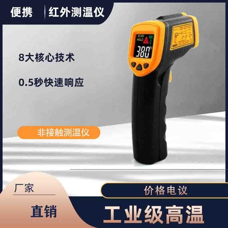 电厂手持式红外线测温仪