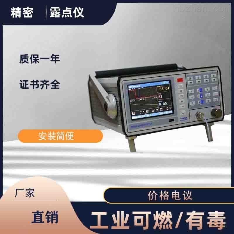 LPDT-X天然气微水仪