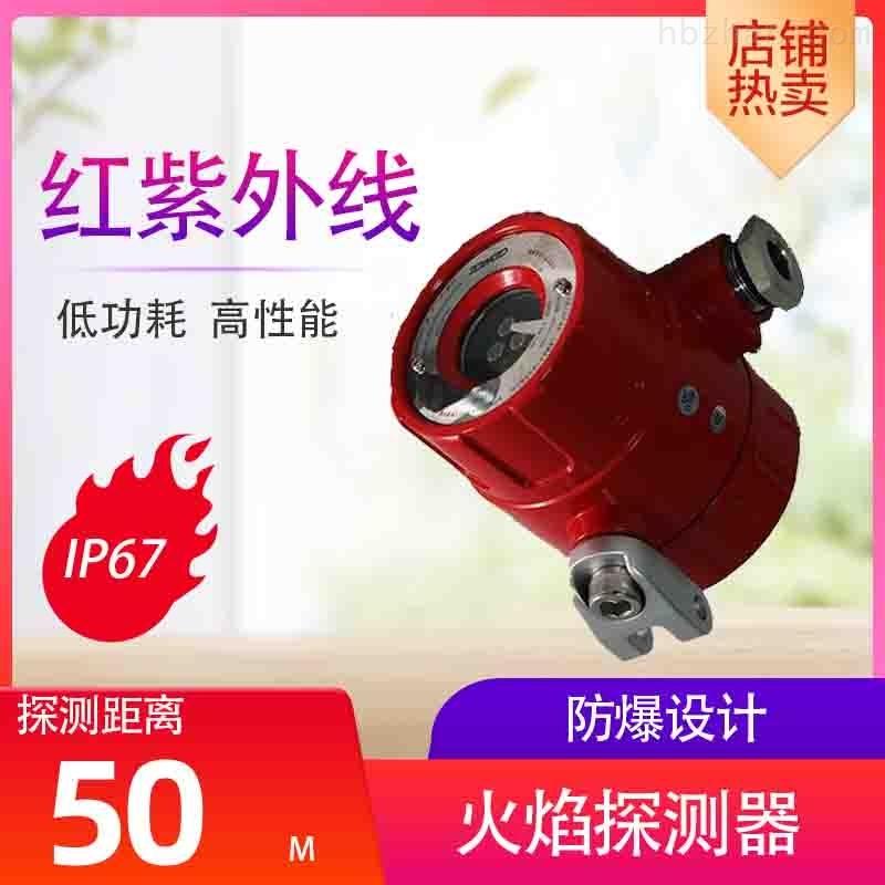 GW800IR2紫外/红外复合型火焰探测器