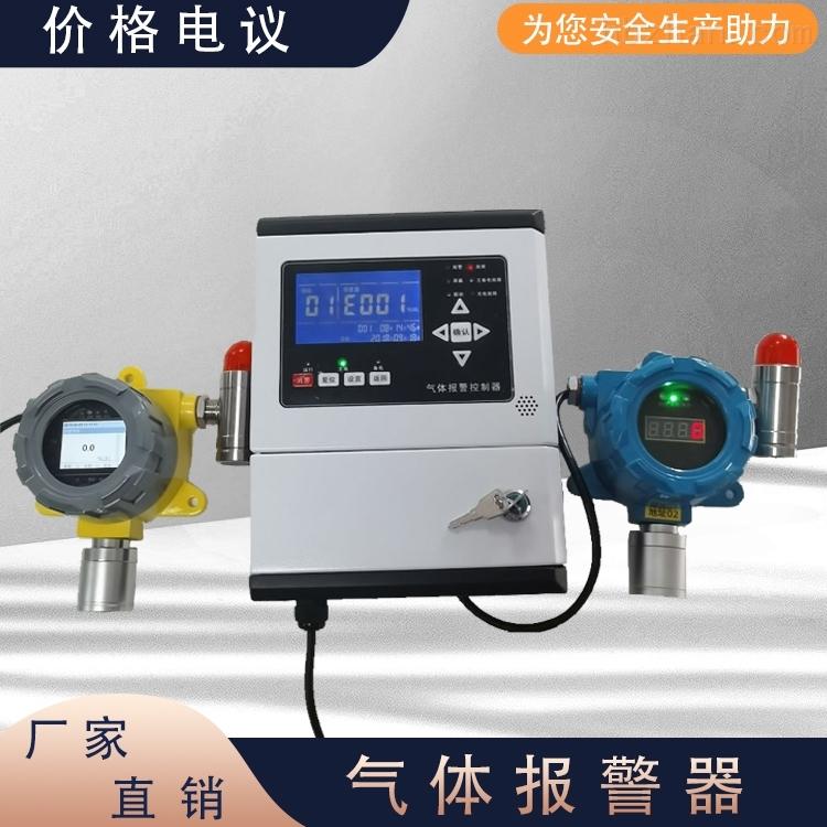 ZCK-Z30丙酮气体报警控制器