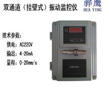 CZJ-B3G  CZJ-B4G  振动检测保护仪