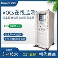 M-3000Svocs在线监测设备多少钱