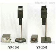 YP-150I/YP-250I日本山田光学YAMADA高照度卤素检查灯