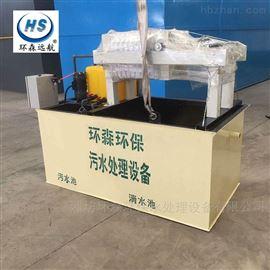 HS-YM切削液废水处理设备价格