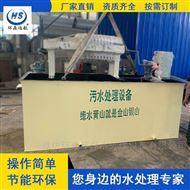 HS-YM服装印染污水处理设备