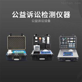 JD-JCY公益诉讼检测仪器