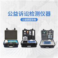 JD--JCY公益诉讼检测设备