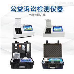 JD--JCY公益诉讼快速检测设备