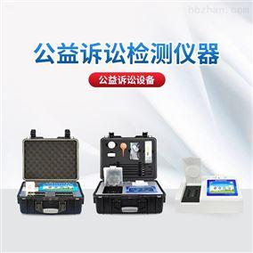 JD--JCY公益诉讼检测仪器