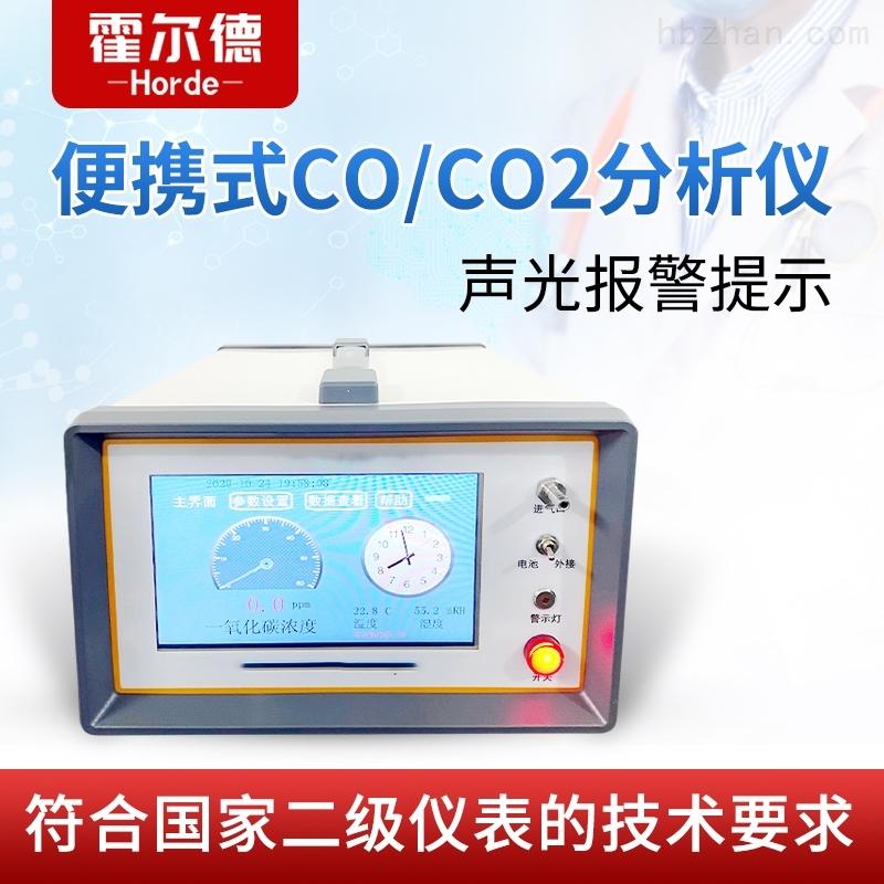 便携式CO/CO2气体分析仪