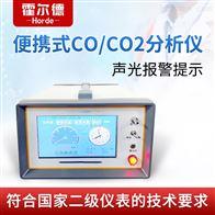 HED-HW300便携式一、二氧化碳气体分析仪