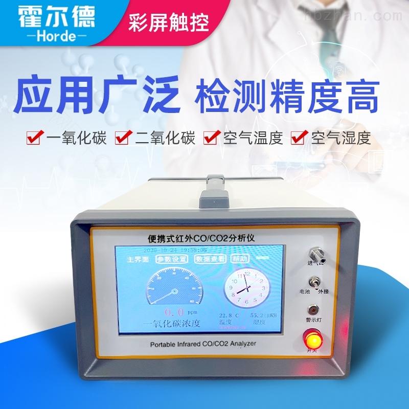 便携式一、二氧化碳分析仪