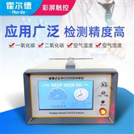 HED-HW300便携式一、二氧化碳分析仪