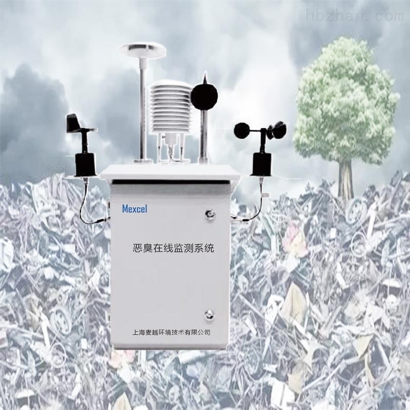 垃圾场恶臭在线监测设备品牌