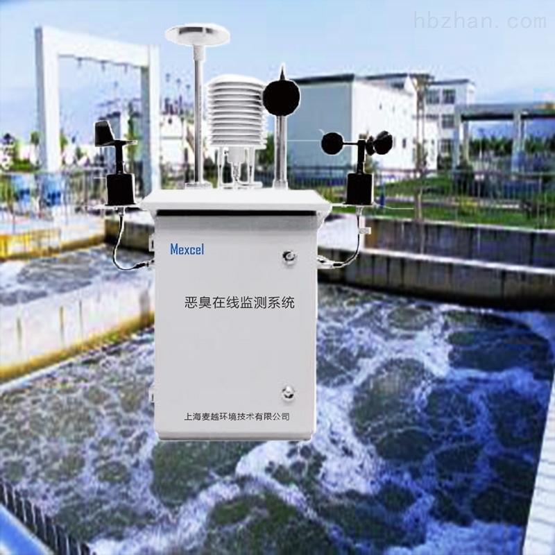 污水处理厂恶臭气体在线监测系统