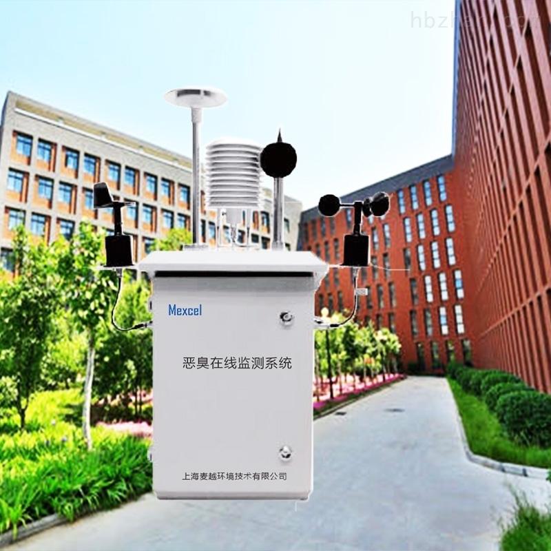 科研所院校恶臭气体在线监测系统