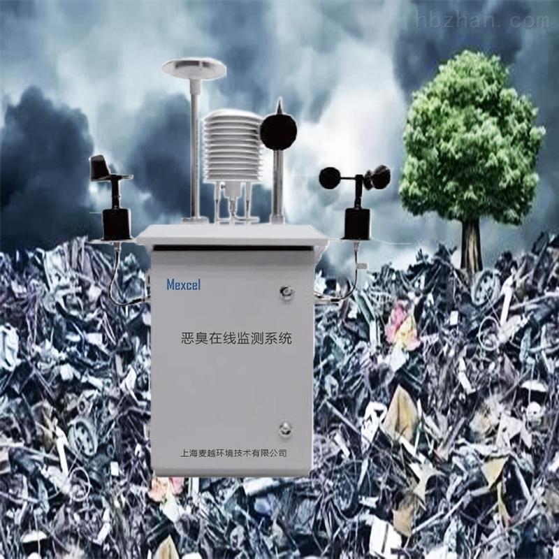 垃圾焚烧场恶臭实时在线监测系统