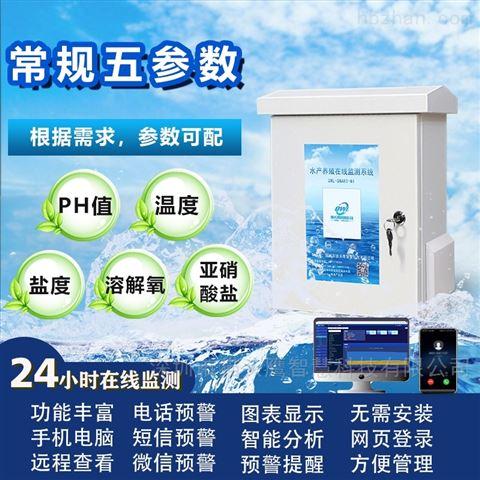 现代化智能水质自动在线监测系统
