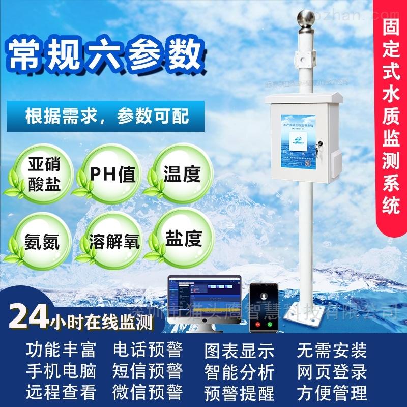 智慧渔业水产养殖环境监测系统