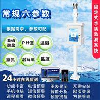 OWL-SMART-W1智慧渔业水产养殖环境监测系统