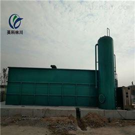 YKLC2020英科林川屠宰污水处理设备