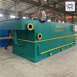 HS-QR养殖屠宰场污水处理设备厂家