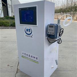 HS-100二氧化氯投加设备