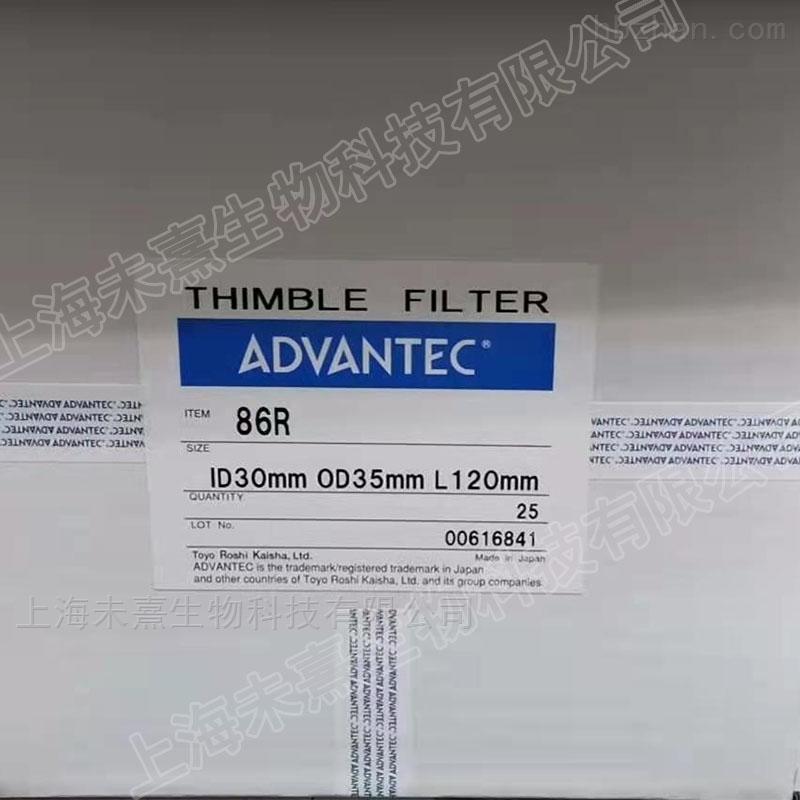 东洋NO.86R玻璃纤维高纯度无缝滤纸筒