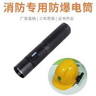 BM7010佩戴式强光头盔灯防爆电筒
