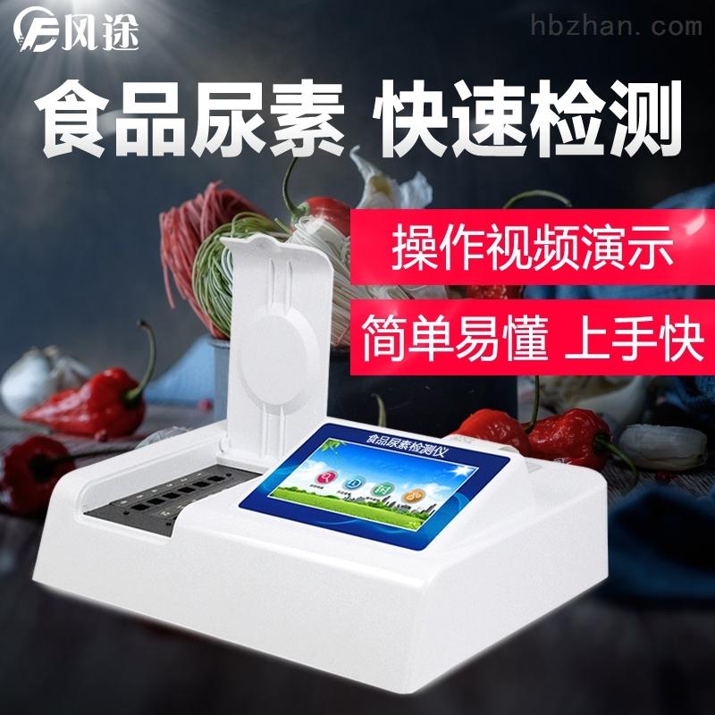 便携式尿素检测仪