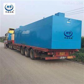 HS-MBRMBR膜一体化污水处理设备