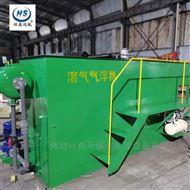 HS-QR纺织厂污水处理设备溶气气浮机