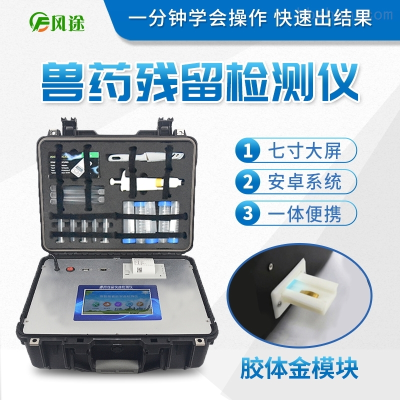 胶体金检测仪