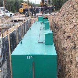 居民生活地埋式污水处理设备