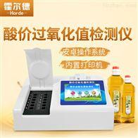 HED-G12食用油过氧化值检测仪