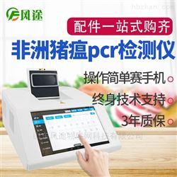 FT-PCR猪瘟pcr抗体检测仪