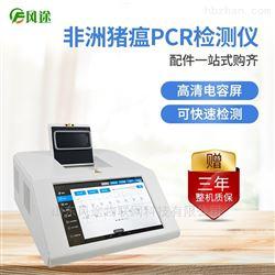 FT-PCR16屠宰厂用非洲猪瘟实验室检测设备清单