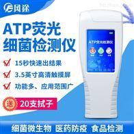 FT-ATPatp荧光检测仪品牌